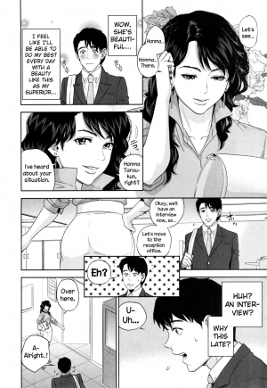[Tohzai] Yuuwaku Office | Office Love Scramble [English] {NecroManCr} - Page 14