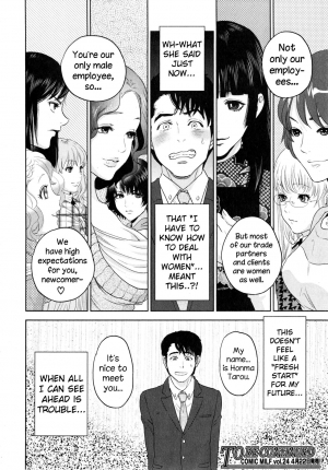 [Tohzai] Yuuwaku Office | Office Love Scramble [English] {NecroManCr} - Page 44