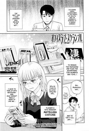 [Tohzai] Yuuwaku Office | Office Love Scramble [English] {NecroManCr} - Page 112