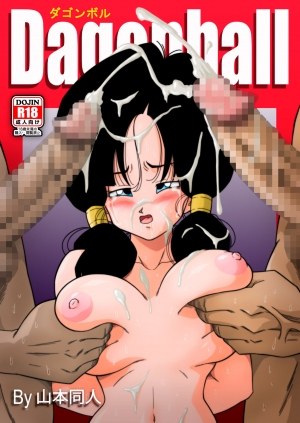 [Yamamoto] RAPE THE HEROINE! (Dragon Ball Z) [English] [Colorized]