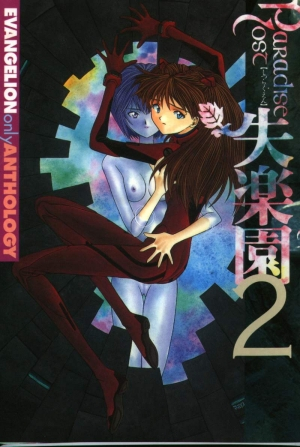 (Various) Shitsurakuen 2 | Paradise Lost 2 - Chapter 10 - I Don't Care If You Hurt Me Anymore - (Neon Genesis Evangelion) [English]