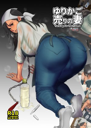 Cradle selling wife – Yojouhan Shobou