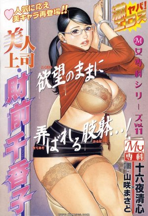 Comic Collections - 2005-08
