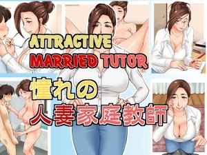 Attractive Married Tutor- Hitozuma Kateikyoushi