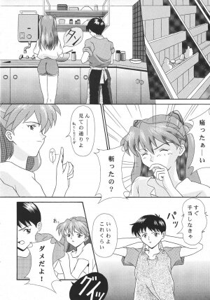 (C52) [System Speculation (Imai Youki)] TECHNICAL S.S. 1 2nd Impression (Neon Genesis Evangelion) - Page 7