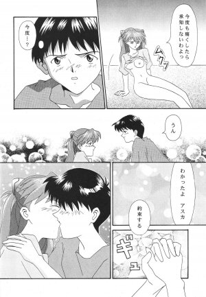 (C52) [System Speculation (Imai Youki)] TECHNICAL S.S. 1 2nd Impression (Neon Genesis Evangelion) - Page 21