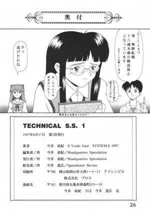 (C52) [System Speculation (Imai Youki)] TECHNICAL S.S. 1 2nd Impression (Neon Genesis Evangelion) - Page 27