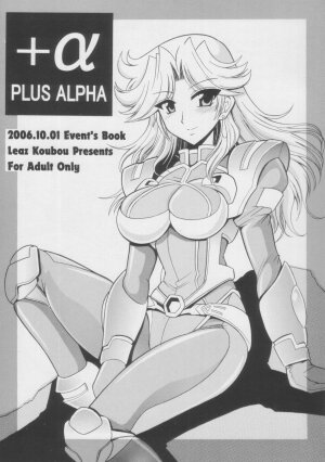(SC33) [Leaz Koubou (Oujano Kaze)] +α Plus Alpha (Super Robot Wars)