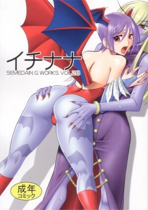 (C70) [Semedain G (Mokkouyou Bond)] Semedain G Works Vol. 28 - Ichinana (DarkStalkers) [English] [SaHa]