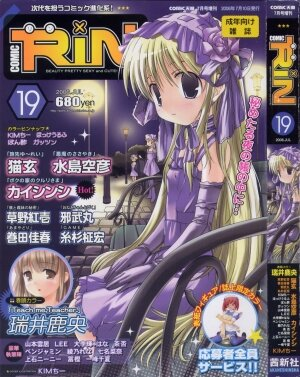 Comic Rin Vol. 19 [2006-07]