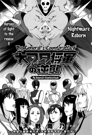 [Amano Ameno] Dai Buta Shougun no Gyakugeki ~Superheroine Taisen~ | Pig General's Counter Attack (COMIC Anthurium 2016-09) [English] {doujins.com}