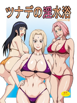 (C82) [Naruho-dou (Naruhodo)] Tsunade no Insuiyoku | Tsunade's Obscene Beach (Naruto) [English] [Colorized]