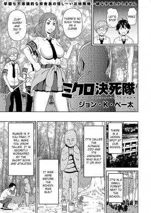 [John K. Pe-ta] Micro Kesshitai - Micro Decisive Corps (COMIC KURiBERON 2019-04 Vol. 78) [English]