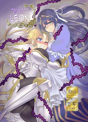 [Amuai Okashi Seisakusho (Kouji)] Seikishichou Leon | Holy Knight Captain Leon [English] {darknight} [Digital]
