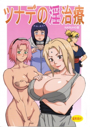 (C72) [Naruho-dou (Naruhodo)] Tsunade no Inchiryou | Tsunade's Sexual Therapy (Naruto) [English] {doujin-moe.us} [Colorized]