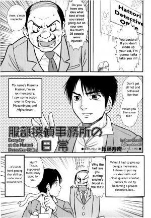 [Juan Gotoh] Hattori Tantei Jimusho no Nichijou | Everyday at the Hattori Detective Office (COMIC Masyo 2010-02) [English] [sirC] - Page 2